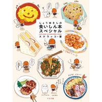 (初回購入モノクロ特典&手描きイラストカード付)しょうゆさしの食いしん本スペシャル / スケラッコ