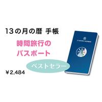 13の月の暦 手帳 2019.7.26〜2020.7.25