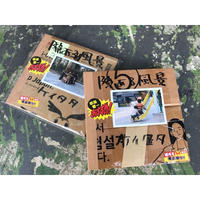写真集「隙ある風景」 ケイタタ / 日下慶太