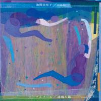 <シングル盤>パープルフール/透明な箱(ダウンロードコード付き) / 池間由布子&mmm