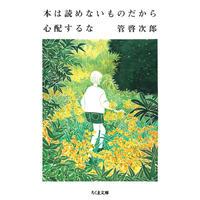 本は読めないものだから心配するな(文庫) / 管啓次郎