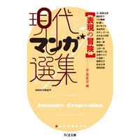 表現の冒険 現代マンガ選集(文庫) / 中条省平:編