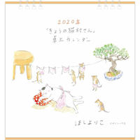 2020年「きょうの猫村さん」卓上カレンダー