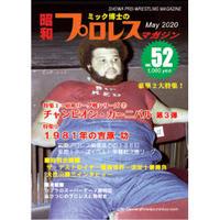 昭和プロレス・マガジン第52号