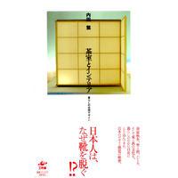 茶室とインテリア 暮らしの空間デザイン / 内田 繁