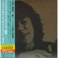 ジョリィ・マダム ライヴ・イン・ジャパン / ブリジット・セント・ジョン with 林拓