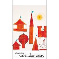 花森安治カレンダー2020 壁掛けタイプ