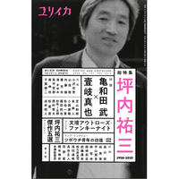 ユリイカ 2020年5月臨時増刊号 総特集:坪内祐三 1958-2020