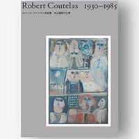 Robert Coutelas 1930~1985 ロベール・クートラス作品集 ある画家の仕事