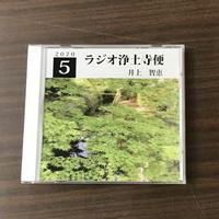 ラジオ浄土寺便2020年5月 / 井上智恵