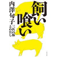 飼い喰い 三匹の豚とわたし (文庫) / 内澤旬子