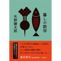 暮しの数学 (中公文庫) /  矢野 健太郎