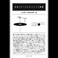 日本フリージャズ・レコード図説 / 自由爵士音盤取調掛 編纂