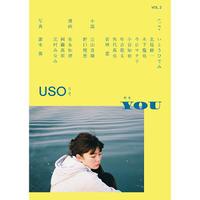 USO 2 (うそ VOL.2)
