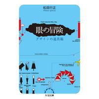 眼の冒険 ――デザインの道具箱 (文庫) / 松田行正