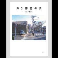 ガケ書房の頃(著者サイン付) / 山下賢二