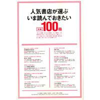 Discover Japan(ディスカバージャパン)2020年6月号 人気書店員が選ぶいま読んでおきたい100冊特集