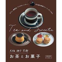 大阪神戸京都 お茶とお菓子