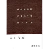 移動図書館ひまわり号 / 前川恒雄 著