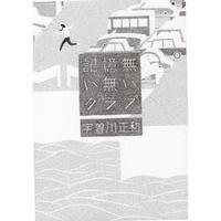 記憶無い無いクラブ / 宇曽川正和