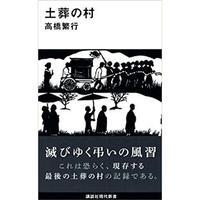 土葬の村/高橋繁行