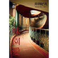 月刊ビル / 特別号総力特集◆味園ビル -味園愛- / BMC