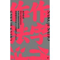 作字作法 日本語文字デザインの思考とプロセス / グラフィック社編集部