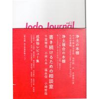 Jodo Journal vol.1