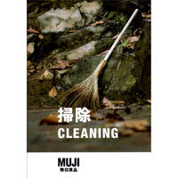 掃除 CLEANING  / MUJIBOOKS