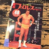昭和プロレス・マガジン第48号
