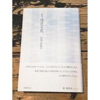 海渡る鹿 : 歌集 /   行司美知子 著(サイン入り)