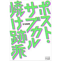 ポスト・サブカル焼け跡派 / TVOD