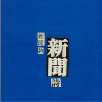 新聞詩 / カンバゴウ