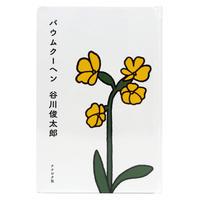 バウムクーヘン / 谷川俊太郎