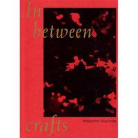 継ぐもの -In between crafts- / 町田益宏