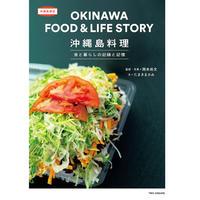 沖縄島料理 食と暮らしの記録と記憶 / 写真:岡本尚文、文:たまきまさみ