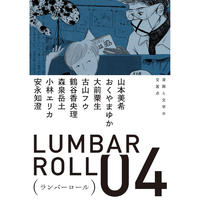 ランバーロール 04