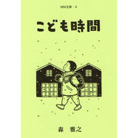 MM文庫4 こども時間 / 森雅之