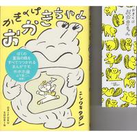 かきくけおかきちゃん(特製しおり付き) / ニシワキタダシ