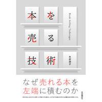 本を売る技術 / 矢部潤子