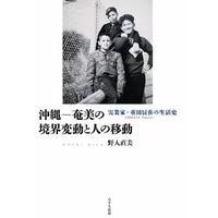 沖縄-奄美の境界変動と人の移動――実業家・重田辰弥の生活史