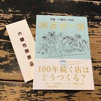 (六曜社特製しおり付き)京都・六曜社三代記 喫茶の一族