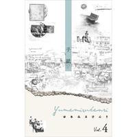 ゆめみるけんり vol.4