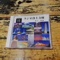 ラジオ浄土寺便 2020年11月号 / 井上智恵