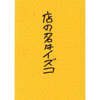 店の名はイズコ / 田口史人