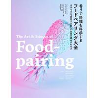 香りで料理を科学する フードペアリング大全 分子レベルで発想する新しい食材の組み合わせ方 / ベルナール・ラウース、ピーター・クーカイト、ヨハン・ランゲンビック