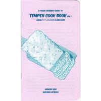 TEMPEH COOK BOOK VOL.1 自家製テンペとたわむれる芳醇な時間 / 小田晶房・桂麻由美