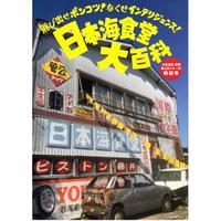 日本海食堂大百科 / ピストン藤井(藤井聡子)