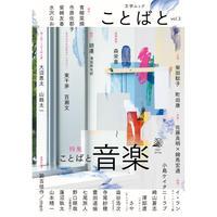 文学ムック「ことばと」vol.3 特集:ことばと音楽