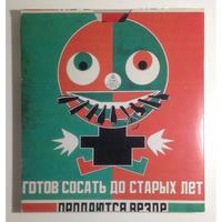 ロトチェンコ+ステパーノワ -ロシア構成主義のまなざし